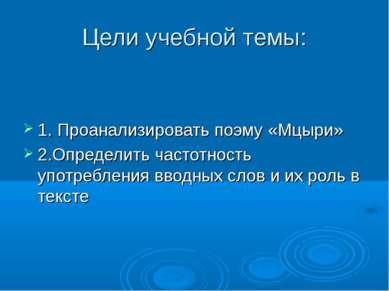 Цели учебной темы: 1. Проанализировать поэму «Мцыри» 2.Определить частотность...