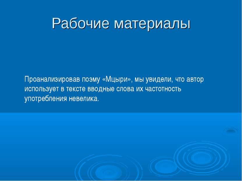 Рабочие материалы Проанализировав поэму «Мцыри», мы увидели, что автор исполь...