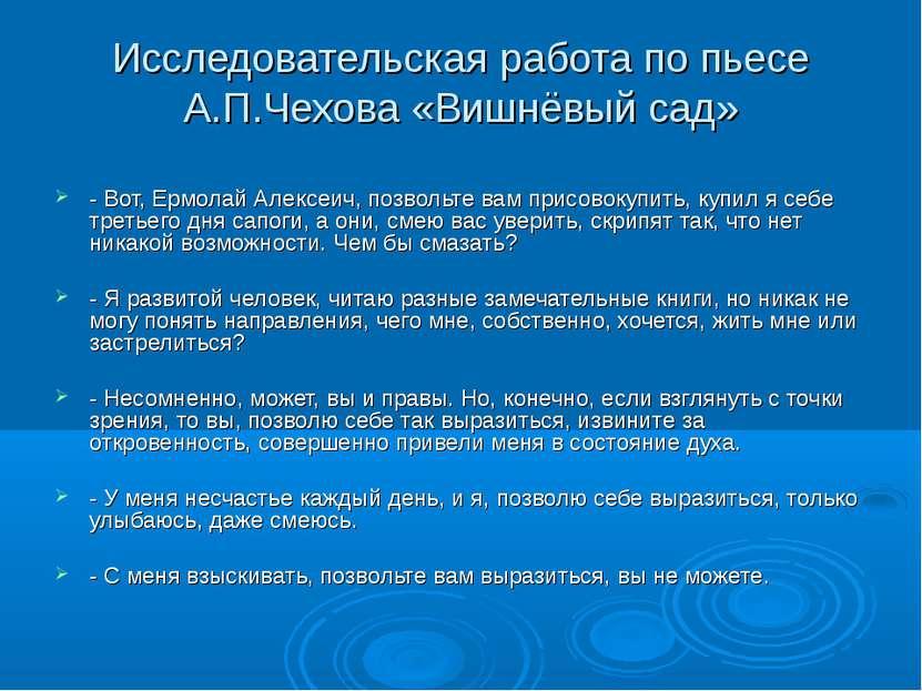 Исследовательская работа по пьесе А.П.Чехова «Вишнёвый сад» - Вот, Ермолай Ал...