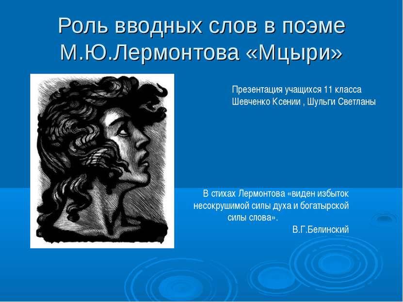 Роль вводных слов в поэме М.Ю.Лермонтова «Мцыри» Презентация учащихся 11 клас...