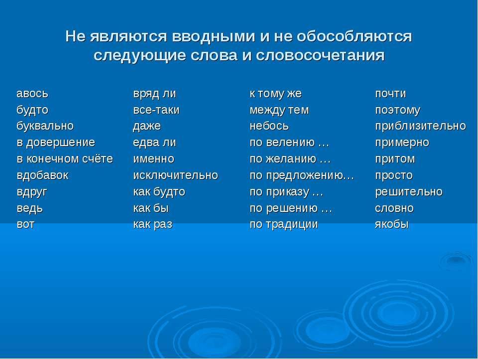 Не являются вводными и не обособляются следующие слова и словосочетания