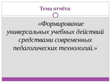 Тема отчёта: «Формирование универсальных учебных действий средствами современ...