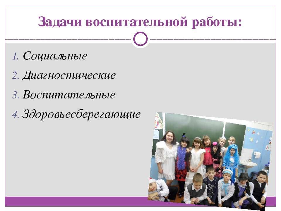 Задачи воспитательной работы: Социальные Диагностические Воспитательные Здоро...