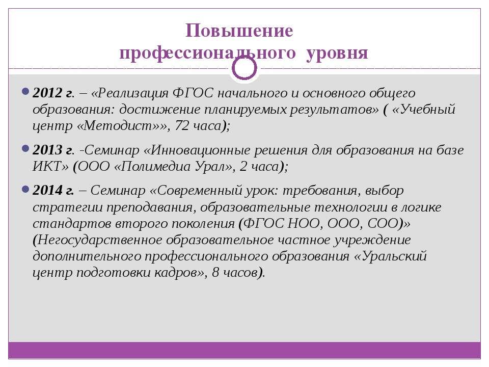 Повышение профессионального уровня 2012 г. – «Реализация ФГОС начального и ос...