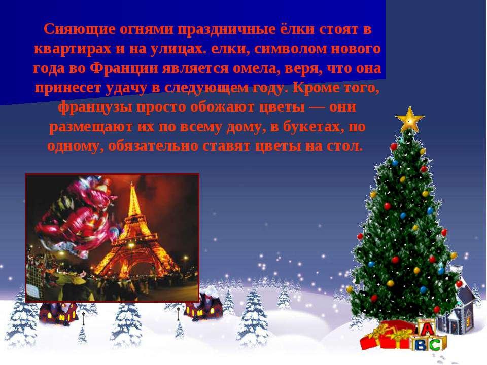 Сияющие огнями праздничные ёлки стоят в квартирах и на улицах. елки, символом...