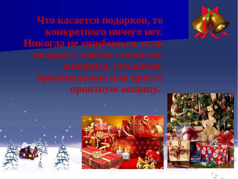 Что касается подарков, то конкретного ничего нет. Никогда не ошибешься, если ...