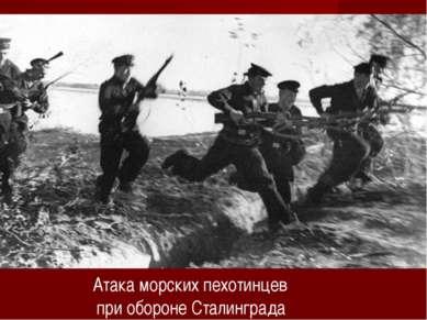 Атака морских пехотинцев при обороне Сталинграда