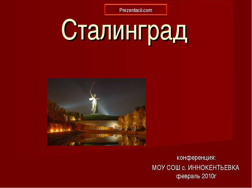 Сталинград конференция: МОУ СОШ с. ИННОКЕНТЬЕВКА февраль 2010г