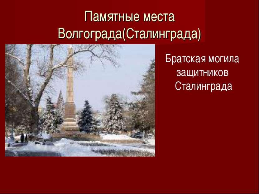 Памятные места Волгограда(Сталинграда) Братская могила защитников Сталинграда