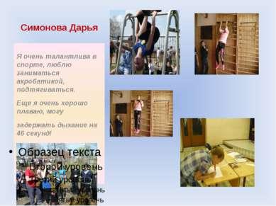 Симонова Дарья Я очень талантлива в спорте, люблю заниматься акробатикой, под...