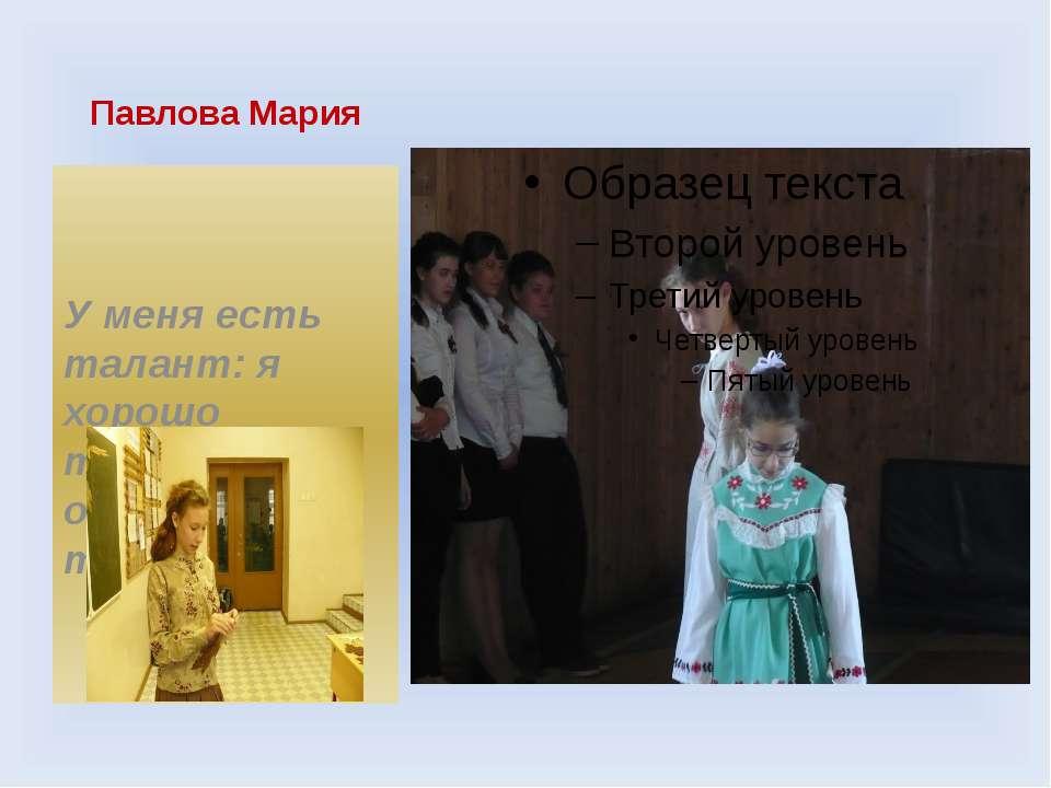 Павлова Мария У меня есть талант: я хорошо танцую. Я очень люблю танцевать!