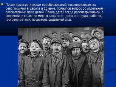 После демократических преобразований, последовавших за революциями в Европе в...