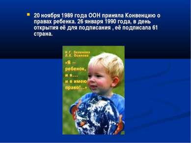 20 ноября 1989 года ООН приняла Конвенцию о правах ребенка. 26 января 1990 го...