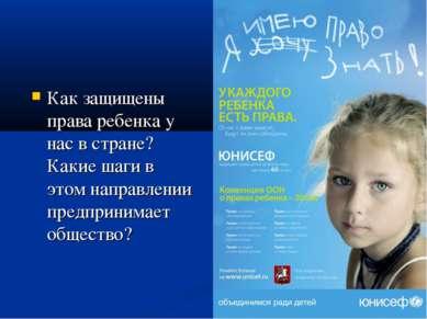 Как защищены права ребенка у нас в стране? Какие шаги в этом направлении пред...