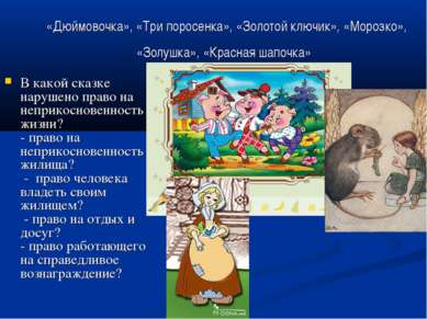 «Дюймовочка», «Три поросенка», «Золотой ключик», «Морозко», «Золушка», «Красн...