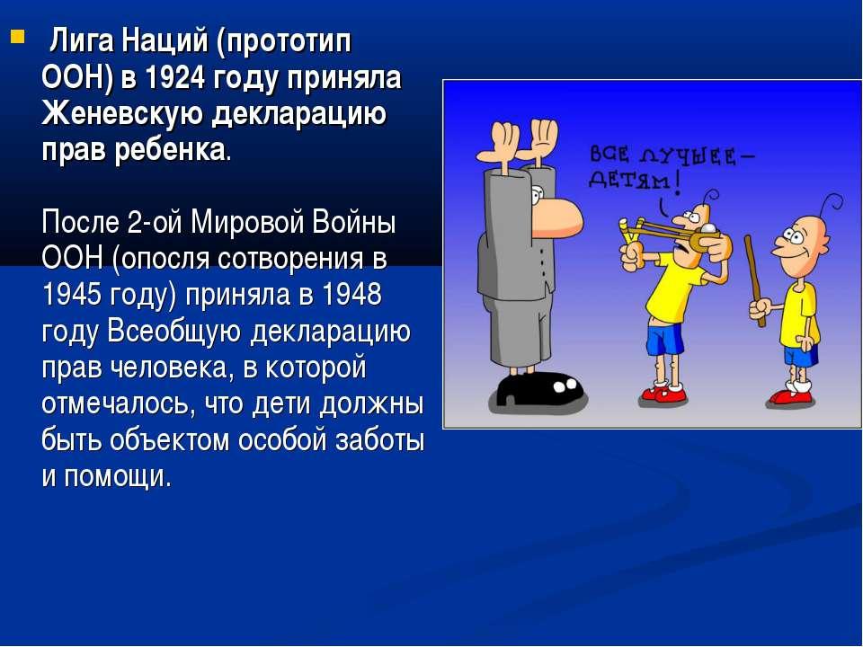 Лига Наций (прототип ООН) в 1924 году приняла Женевскую декларацию прав ребен...
