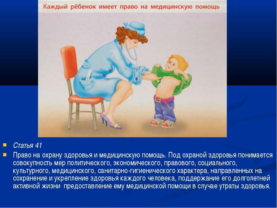 Статья 41 Право на охрану здоровья и медицинскую помощь. Под охраной здоровья...