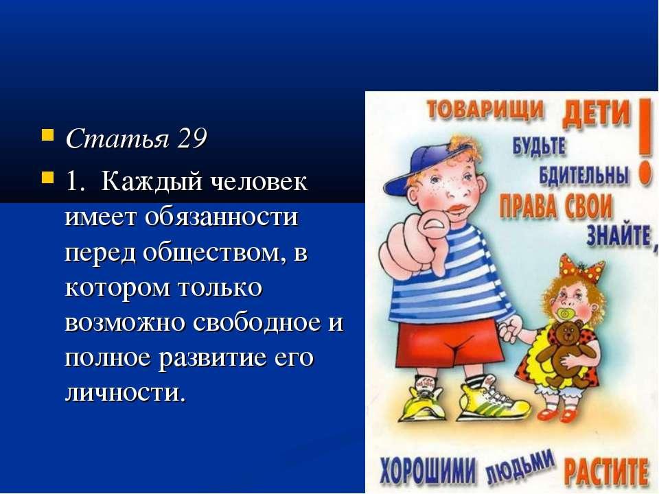Статья 29 1. Каждый человек имеет обязанности перед обществом, в котором толь...