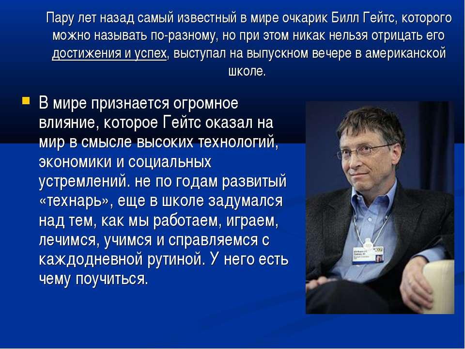 Пару лет назад самый известный в мире очкарик Билл Гейтс, которого можно назы...