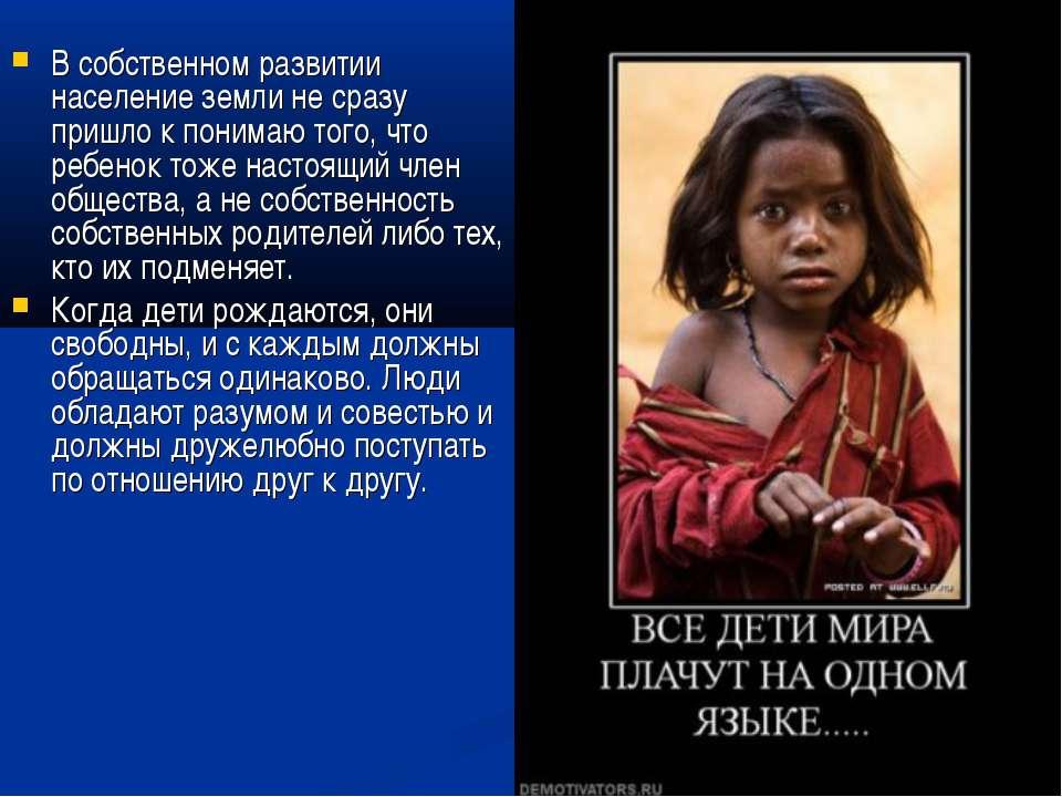В собственном развитии население земли не сразу пришло к понимаю того, что ре...