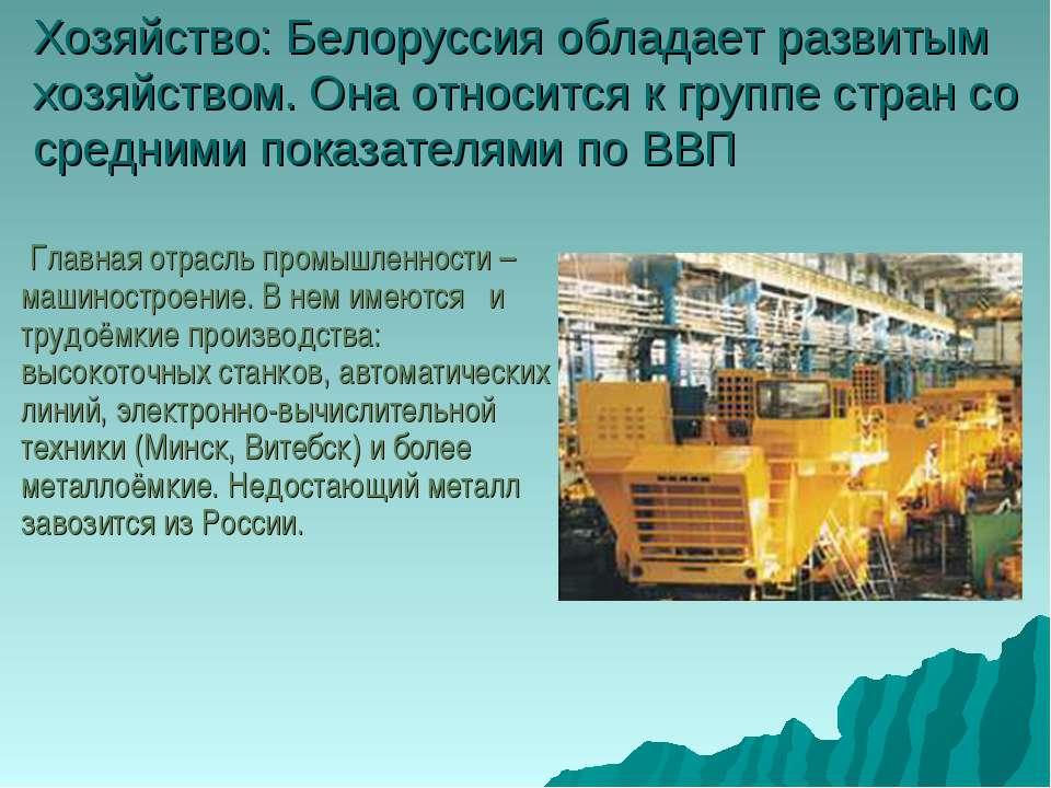 Хозяйство: Белоруссия обладает развитым хозяйством. Она относится к группе ст...