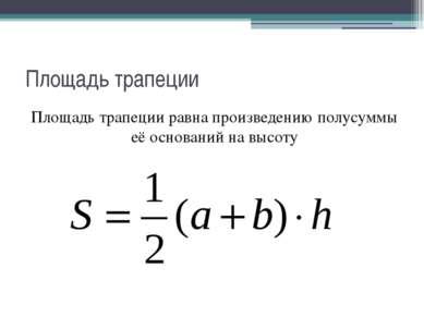 Площадь трапеции Площадь трапеции равна произведению полусуммы её оснований н...