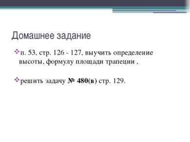 Домашнее задание п. 53, стр. 126 - 127, выучить определение высоты, формулу п...