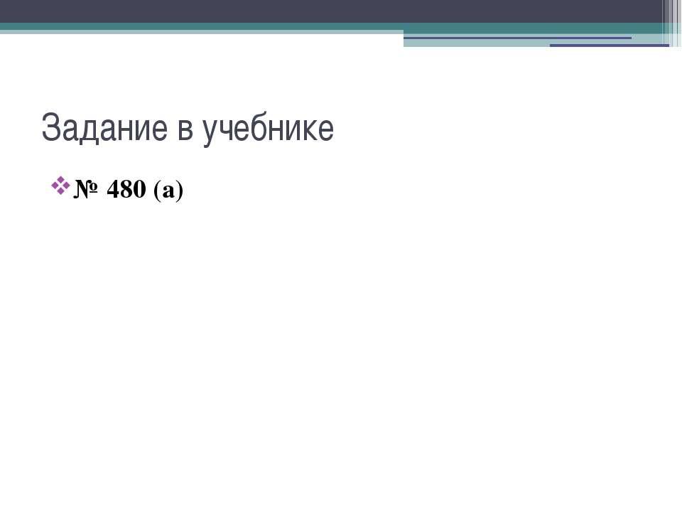 Задание в учебнике № 480 (а)