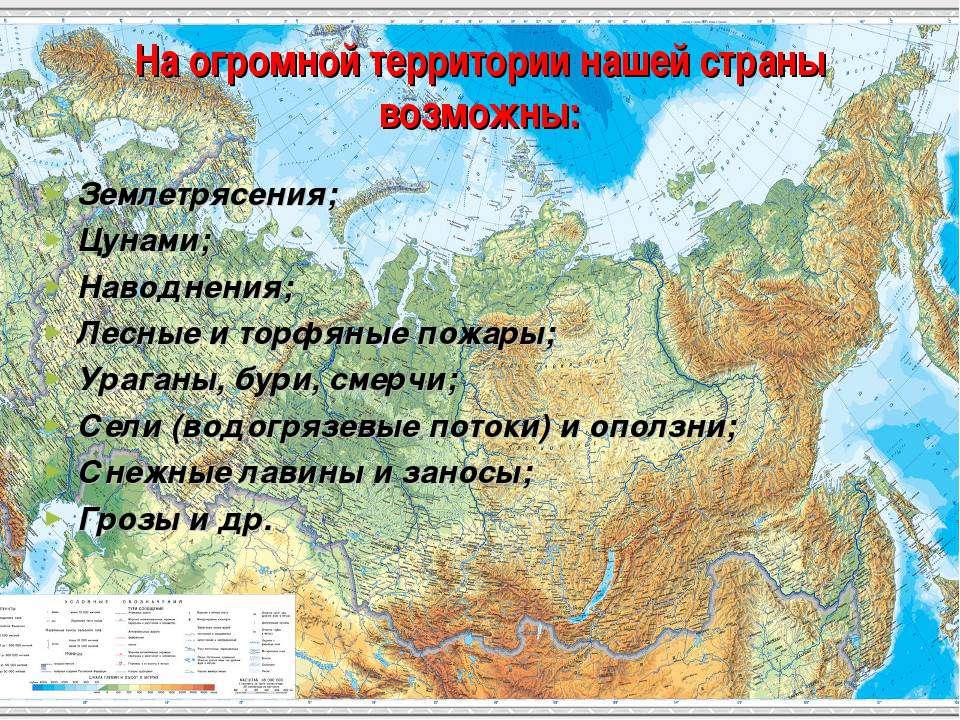 На огромной территории нашей страны возможны: Землетрясения; Цунами; Наводнен...