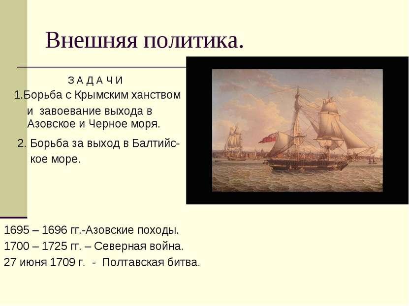 Внешняя политика. З А Д А Ч И 1.Борьба с Крымским ханством и завоевание выход...