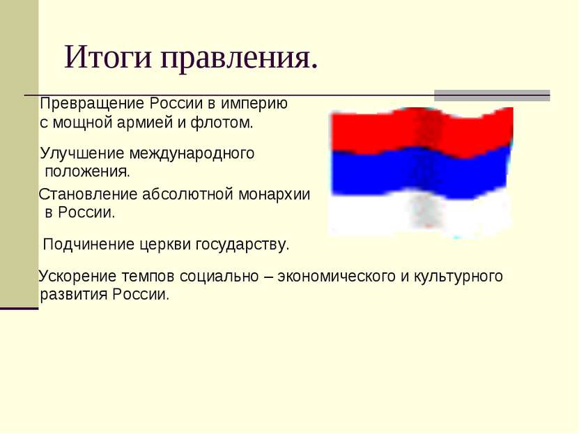 Итоги правления. Улучшение международного положения. Превращение России в имп...