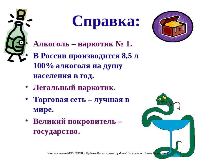 Справка: Алкоголь – наркотик № 1. В России производится 8,5 л 100% алкоголя н...