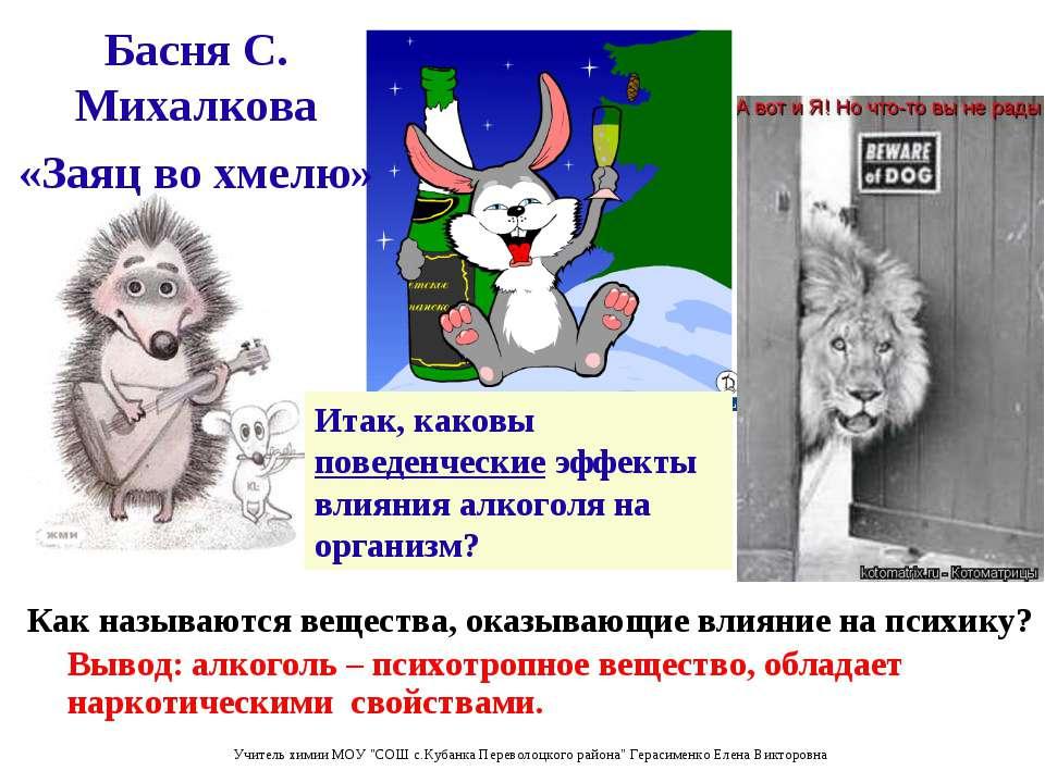 Басня С. Михалкова «Заяц во хмелю» Вывод: алкоголь – психотропное вещество, о...