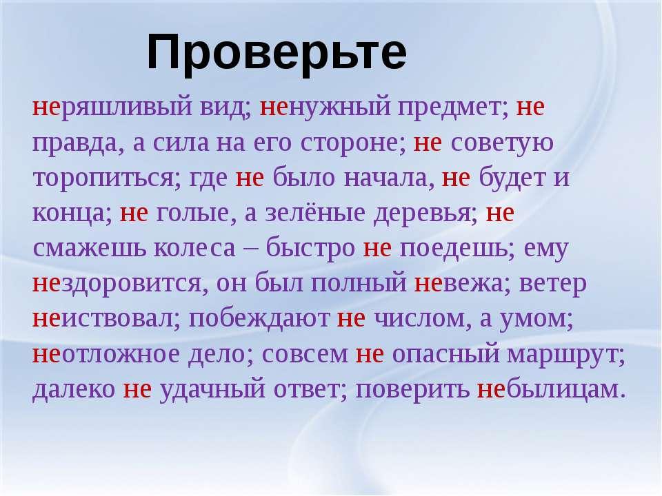 неряшливый вид; ненужный предмет; не правда, а сила на его стороне; не совету...