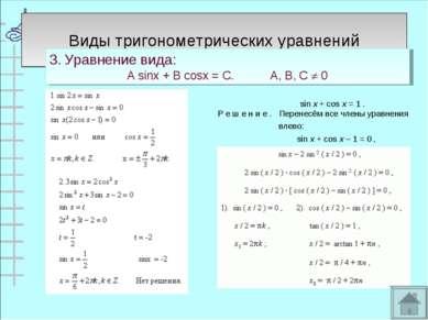 Виды тригонометрических уравнений 3. Уравнение вида: А sinx + B cosx = C. А, ...