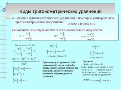 Виды тригонометрических уравнений 4. Решение тригонометрических уравнений с п...