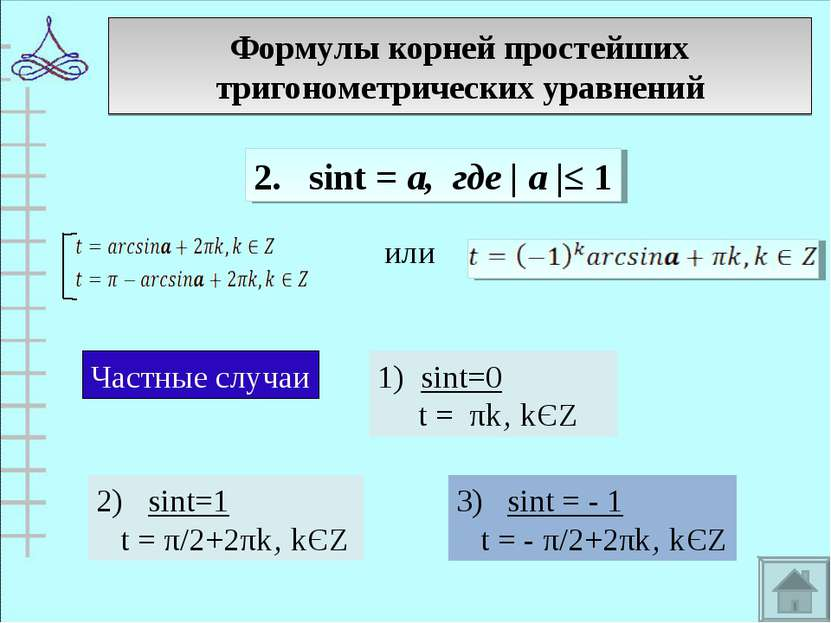 Формулы корней простейших тригонометрических уравнений 2. sint = а, где | а |...