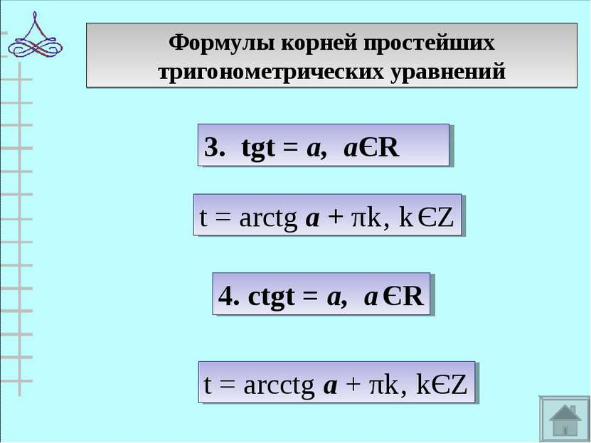 Формулы корней простейших тригонометрических уравнений 3. tgt = а, аЄR t = ar...