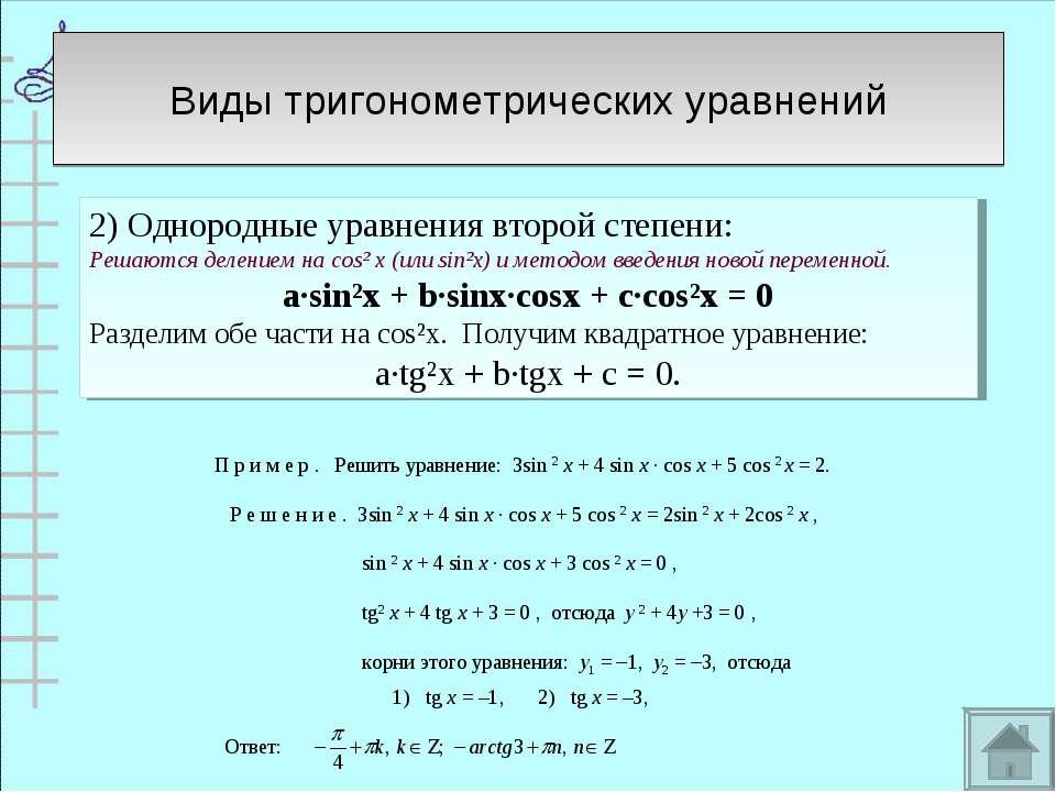 2) Однородные уравнения второй степени: Решаются делением на cos² х (или sin²...