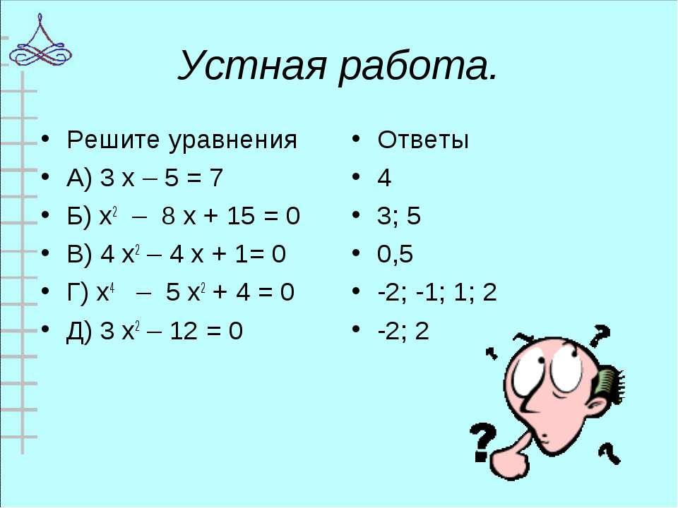 Устная работа. Решите уравнения А) 3 х – 5 = 7 Б) х2 – 8 х + 15 = 0 В) 4 х2 –...