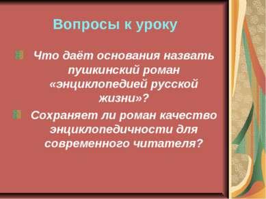 Вопросы к уроку Что даёт основания назвать пушкинский роман «энциклопедией ру...