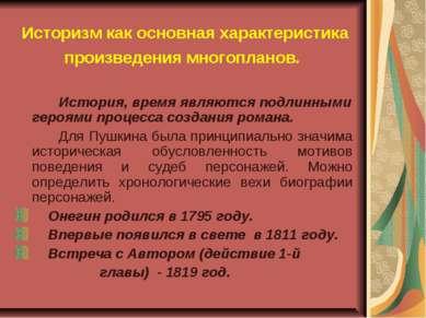 Историзм как основная характеристика произведения многопланов. История, время...