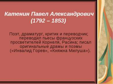 Катенин Павел Александрович (1792 – 1853) Поэт, драматург, критик и переводчи...