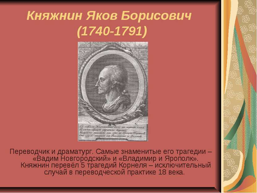 Княжнин Яков Борисович (1740-1791) Переводчик и драматург. Самые знаменитые е...