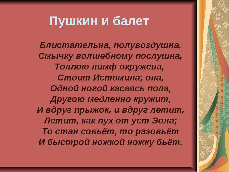 Пушкин и балет Блистательна, полувоздушна, Смычку волшебному послушна, Толпою...