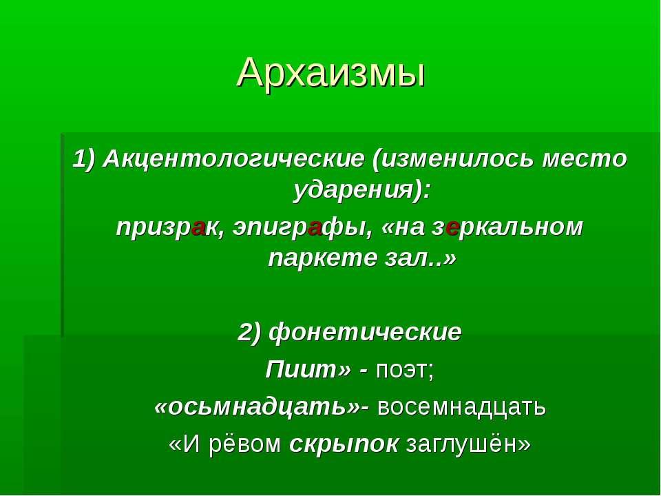 Архаизмы 1) Акцентологические (изменилось место ударения): призрак, эпиграфы,...