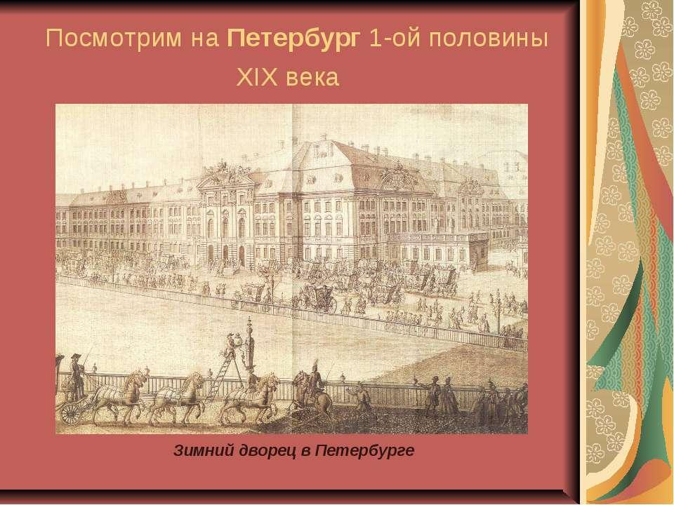 Посмотрим на Петербург 1-ой половины XIX века Зимний дворец в Петербурге