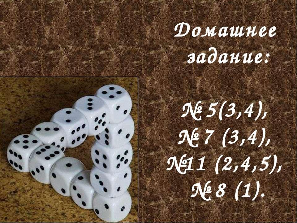 Домашнее задание: № 5(3,4), № 7 (3,4), №11 (2,4,5), № 8 (1).