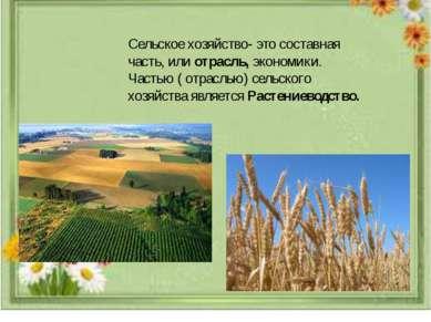 Сельское хозяйство- это составная часть, или отрасль, экономики. Частью ( отр...