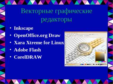 Векторные графические редакторы Inkscape OpenOffice.org Draw Xara Xtreme for ...